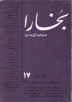Bukhara 17