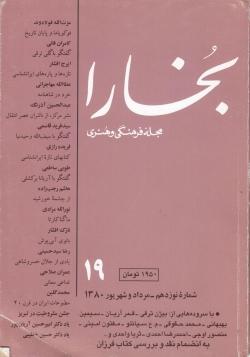 Bukhara 19