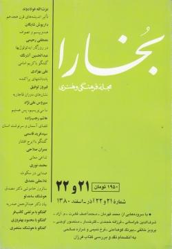 Bukhara 21,22