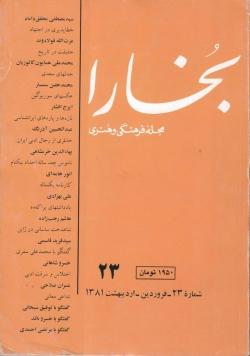 Bukhara 23
