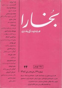 Bukhara 24