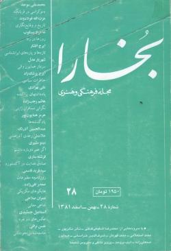 Bukhara 28