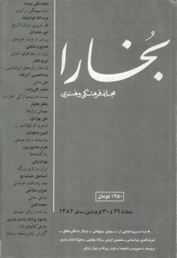 Bukhara 29,30