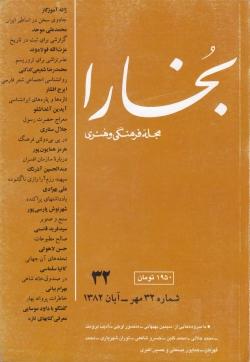 Bukhara 32