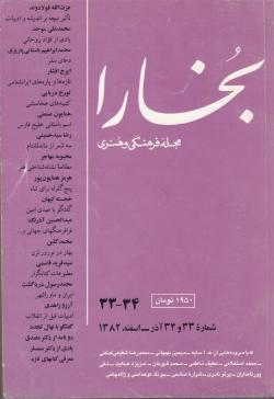 Bukhara 33,34