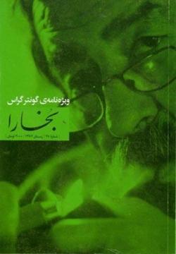 Bukhara 48
