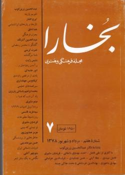 Bukhara 7