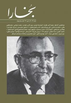 Bukhara 84