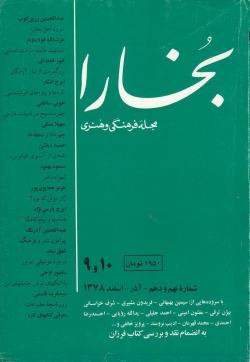 Bukhara 9,10