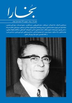 Bukhara 94