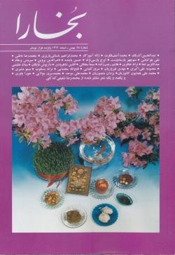 Bukhara 98