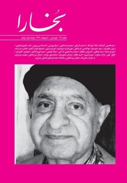 Bukhara 99