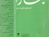 Bukhara 3