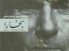 Bukhara 51