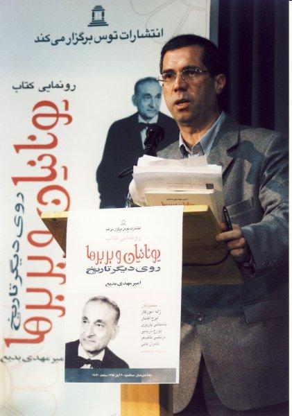 سی ام آبان 85 ـ سخنرانی در مراسم رونمایی کتاب یونانیان و بربرها از طرف انتشارات توس