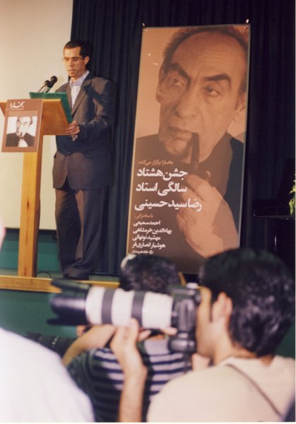 در مراسم هشتاد سالگی رضا سید حسینی 25/2/85