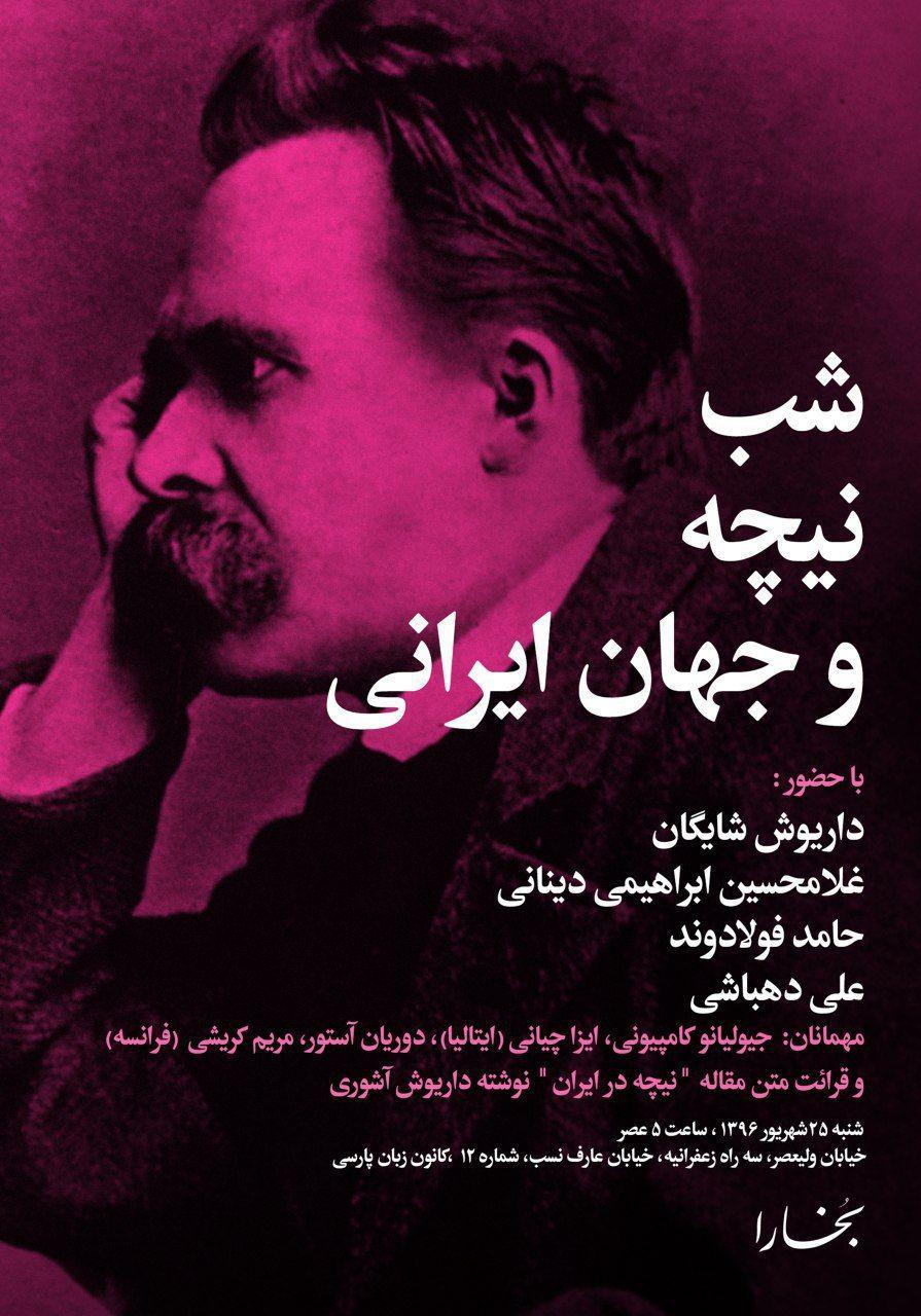 شب نیچه و جهان ایرانی