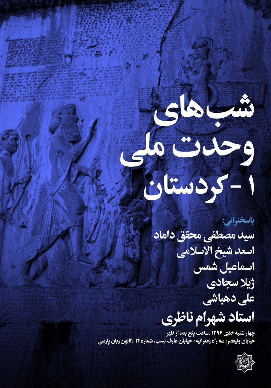 شبهای وحدت ملی 1ـ کردستان