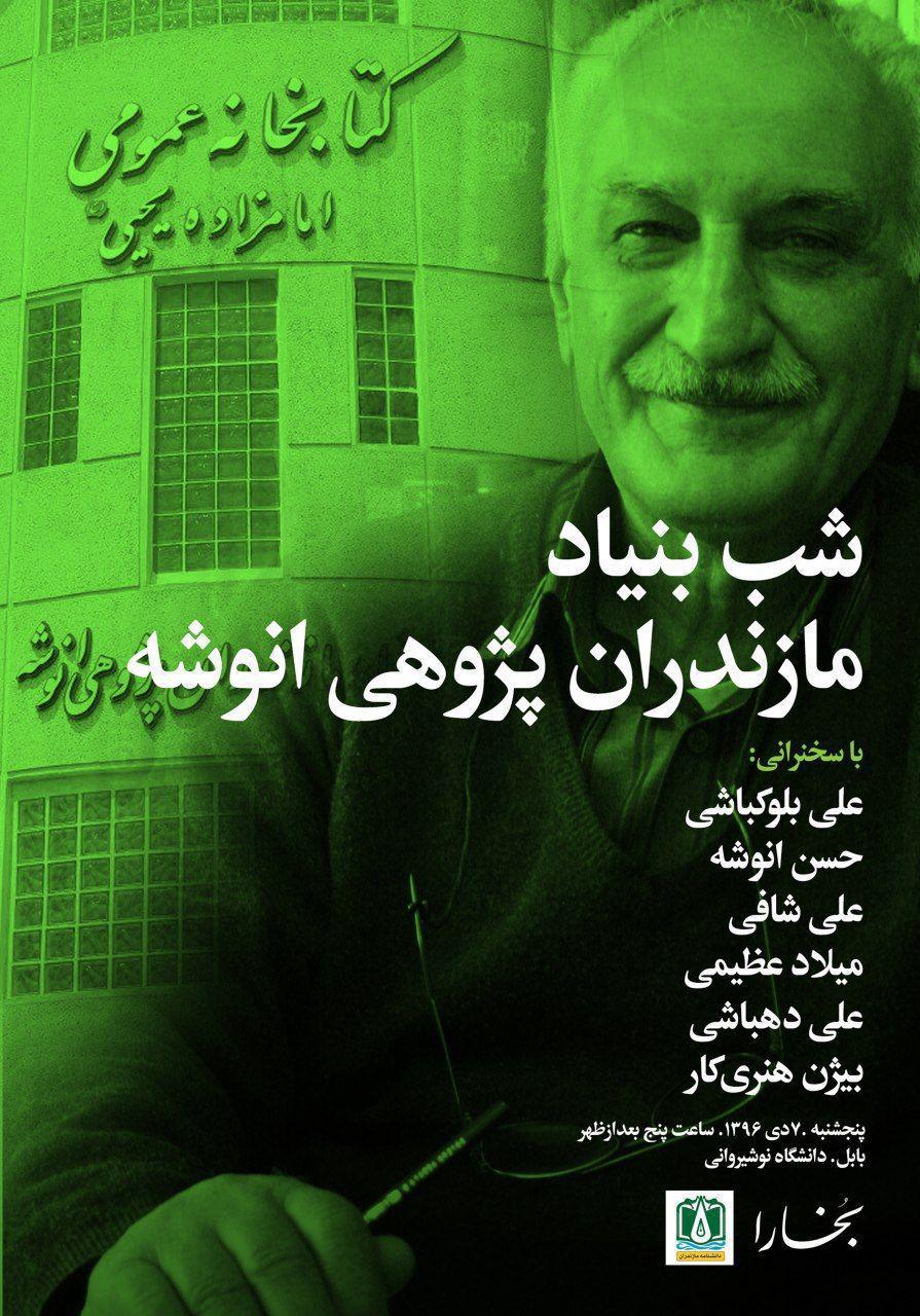 شب بنیاد مازندران پژوهی انوشه
