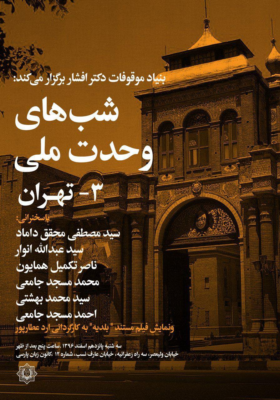 شبهای وحدت ملی 3 ـ تهران