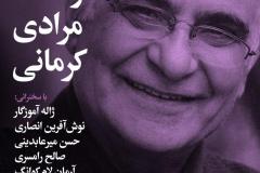 شب هوشنگ مرادی کرمانی
