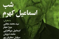 شب اسماعیل کهرم