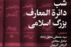 شب دایره العمارف بزرگ اسلامی