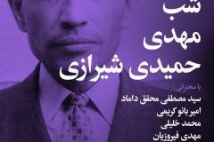 شب مهدی حمیدی شیرازی
