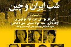 شب ایران و چین