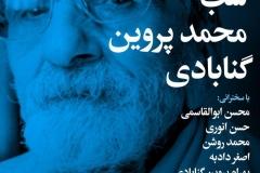 شب محمد پروین گنابادی