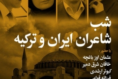 شب شاعران ایران و ترکیه