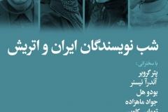 شب نویسندگان ایران و اتریش