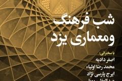 شب فرهنگ و معماری یزد