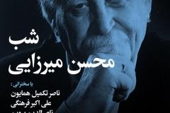 شب محسن میرزایی