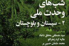 شبهای وحدت ملی 2ـ سیستان و بلوچستان
