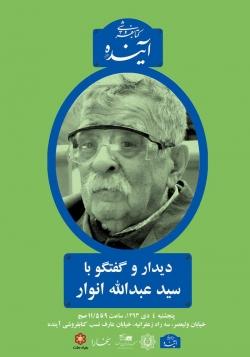 دیدار و گفتگو با سید عبدالله انوار