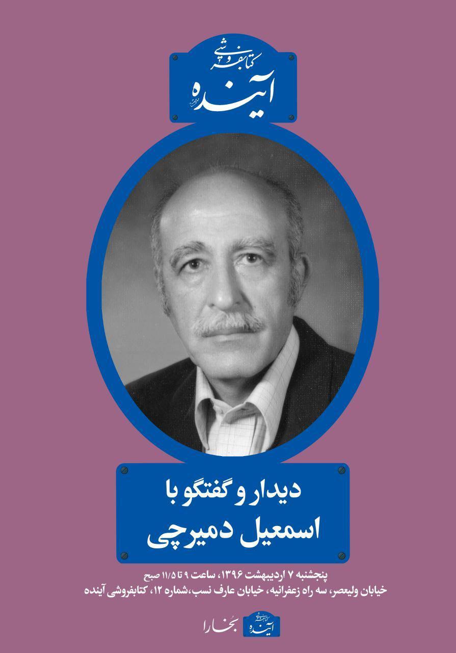 دیدار و گفتگو با اسماعیل دمیرچی