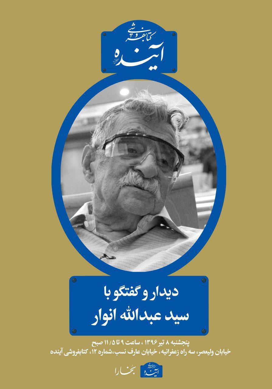 دیدار و گفتگو با سیدعبدالله انوار