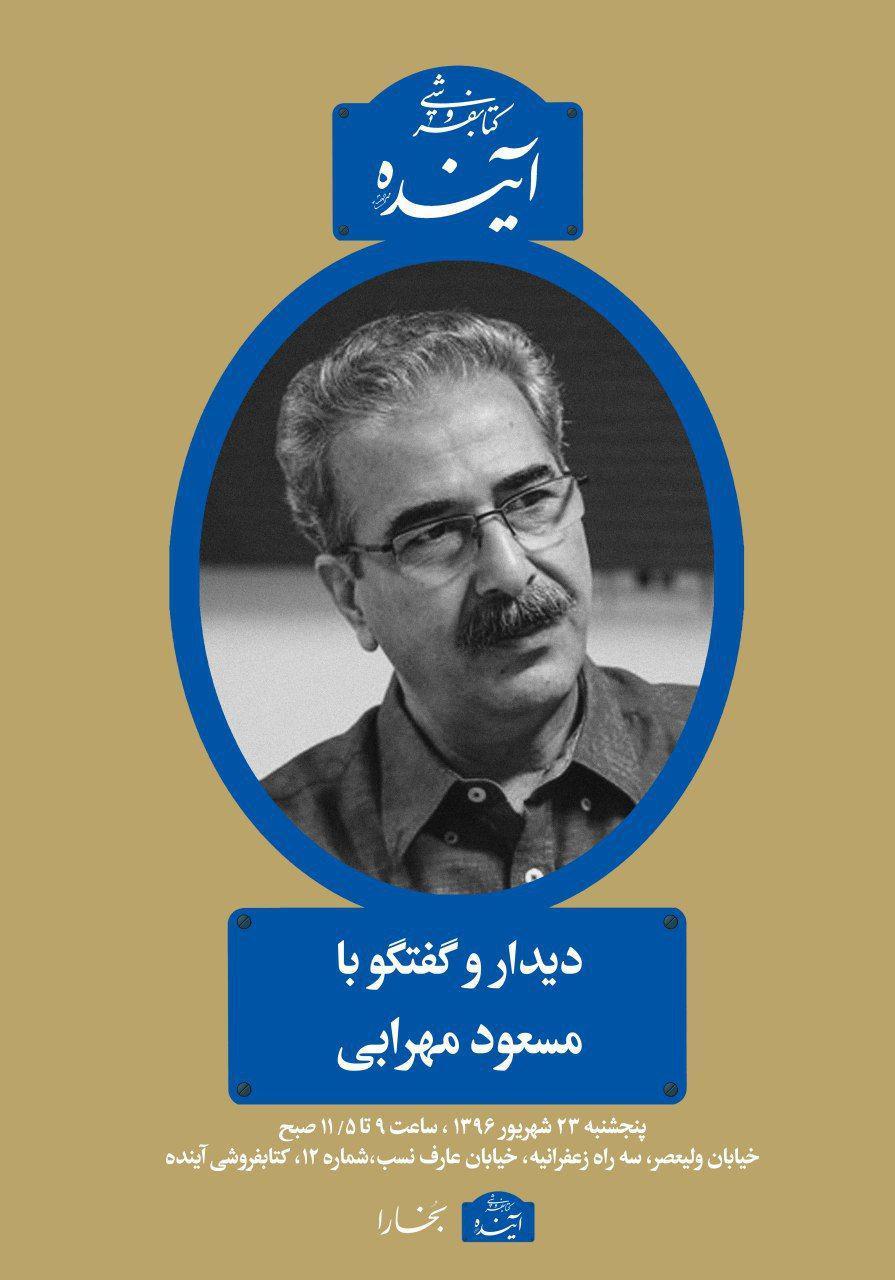 دیدار و گفتگو با مسعود محرابی