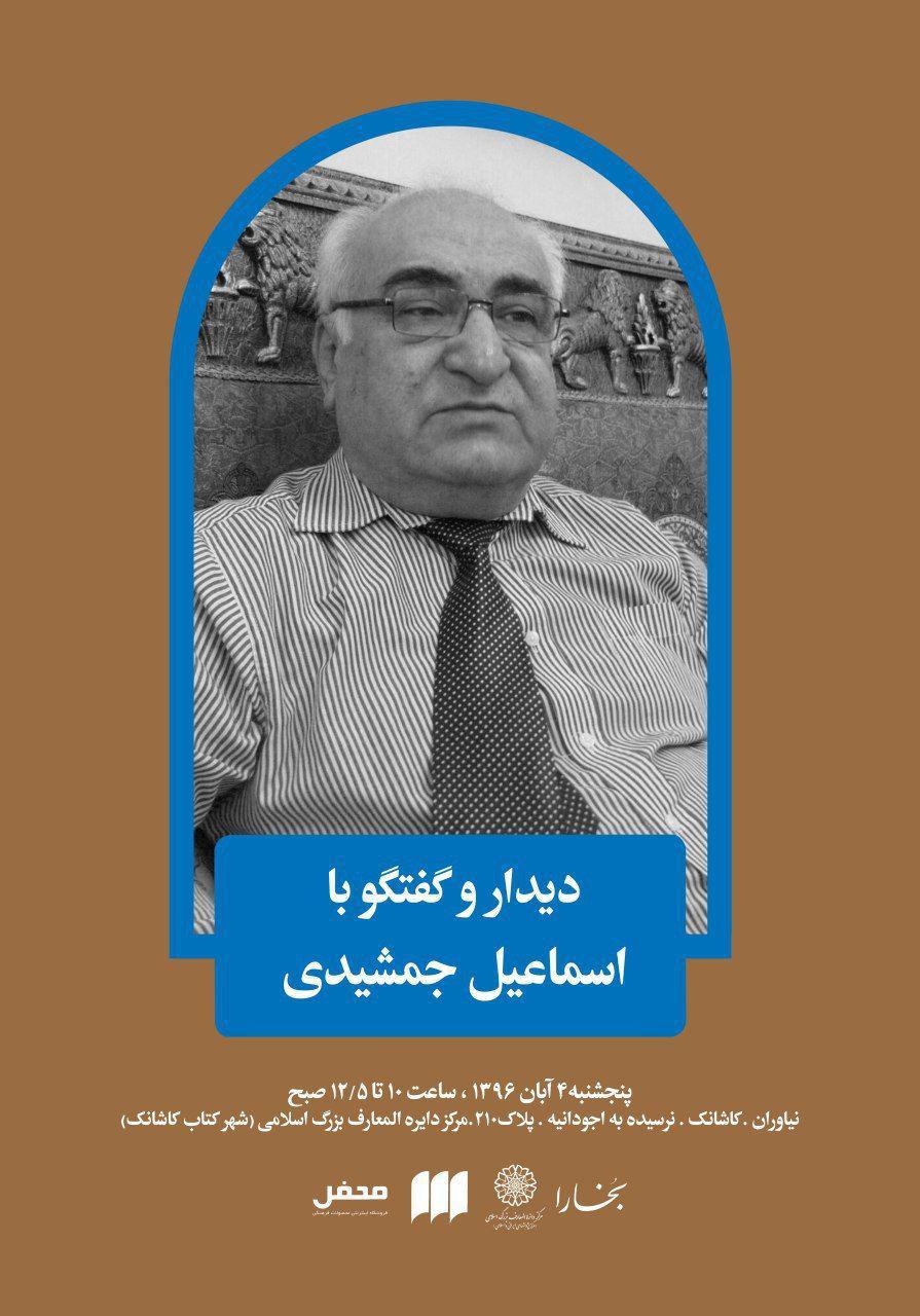 دیدار و گفتگو با اسماعیل جمشیدی