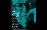 گزارش شب فريدريش دورنمات  /سحر مازيار