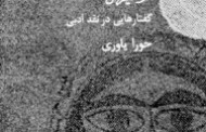 حکایت ما و داستان نقد ادبی / سحر مازیار