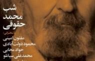شب محمد حقوقی