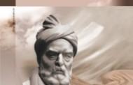 معرفی کتاب « گل رنجهای کهن » / سیما سلطانی
