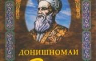 کتابها و نشریانی از تاجیکستان (11) / مسعود عرفانیان