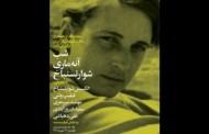 گزارش شب آنه ماری شوارتسنباخ / ترانه مسکوب