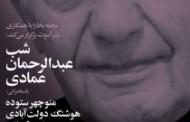 شب عبدالرحمان عمادی برگزار شد