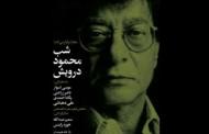 شب محمود درویش