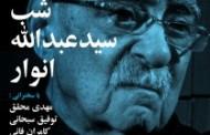 شب سید عبدالله انوار