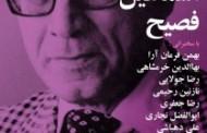 شب اسماعیل فصیح